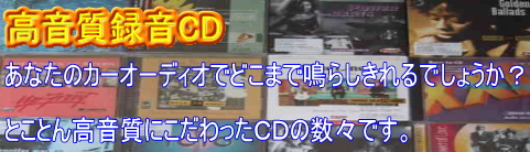 高音質録音CD 好評発売中 あなたのカーオーディオの音質チェックに!