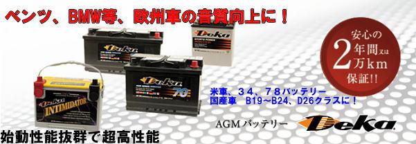 DEKA AGM バッテリー 高性能なDRYタイプです。