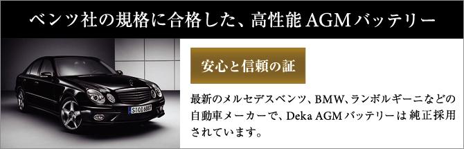 Deka バッテリー 純正採用