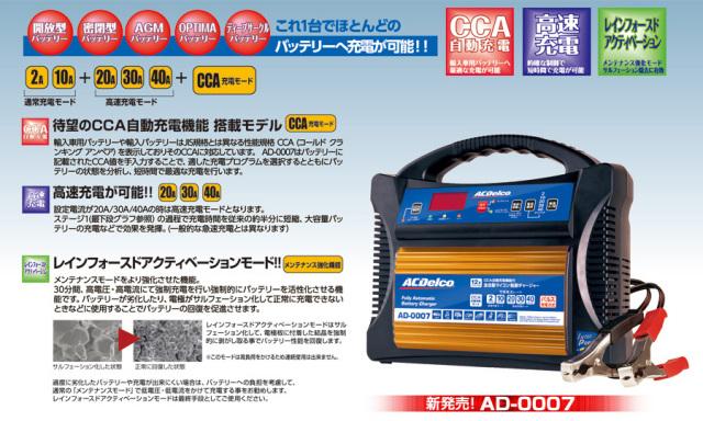 AC Delco  全自動バッテリーチャージャー ACデルコ 充電器