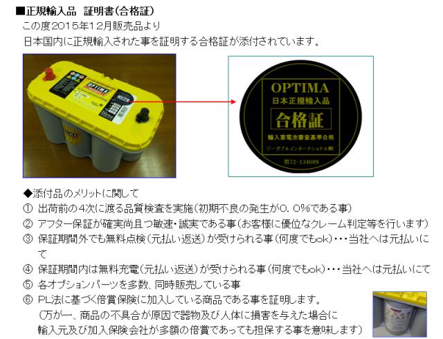 オプティマバッテリー正規輸入品合格証