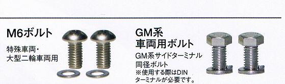 ODYSSEY M6ボルト、GM系車両ボルト