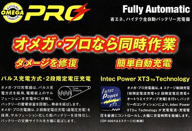 OMEGA PRO / オメガ・プロ バッテリー チャージャー 充電器