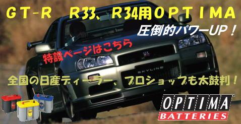 GT-R R33、R34特設ページ (オプティマバッテリー)