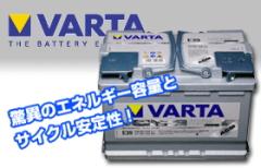 VARTA AGM バッテリー
